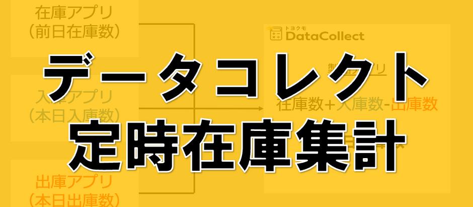 データコレクトで在庫管理 時間指定更新で定時在庫集計
