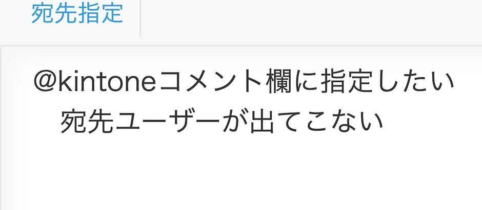 kintoneコメント欄に指定したい宛先ユーザーが出てこない