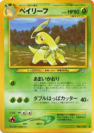 POKEMON Single Card Neo Genesis Japanese No. 153 - Bayleef