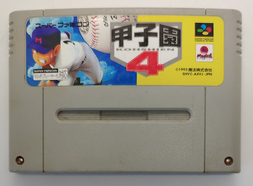 Koushien 4 for Nintendo Super Famicom
