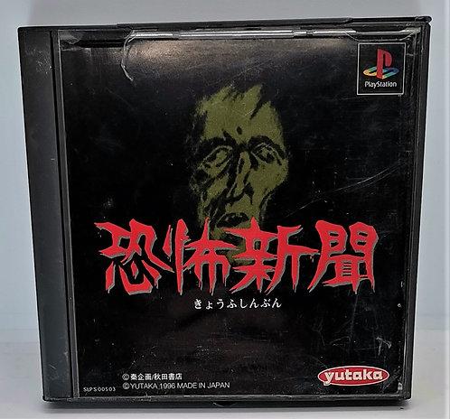 Kyofu Shinbun for Sony PlayStation PS1