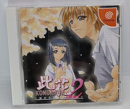 Konohana 2: Todokanai Requiem for Sega Dreamcast
