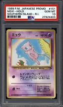 1999-pm-japanese-promo-151-mew-holo-sout
