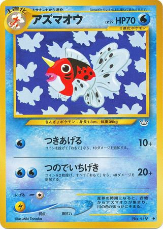 POKEMON Single Card Neo Revelations Japanese No. 119 - Seaking