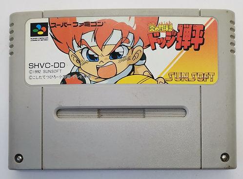 Honoo no Doukyuuji: Dodge Danpei for Nintendo Super Famicom