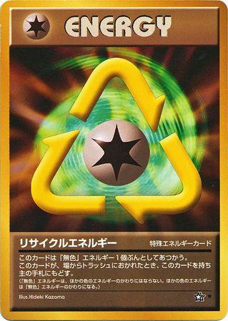 POKEMON Single Card Neo Genesis Japanese - Energy Recycle