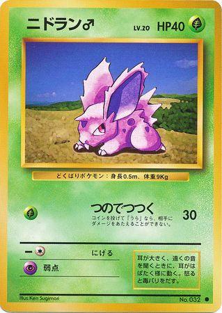 POKEMON Single Card Base Japanese No. 032 - Nidoran (M)