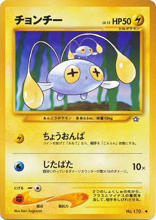 POKEMON Single Card Neo Genesis Japanese No. 170 - Chinchou
