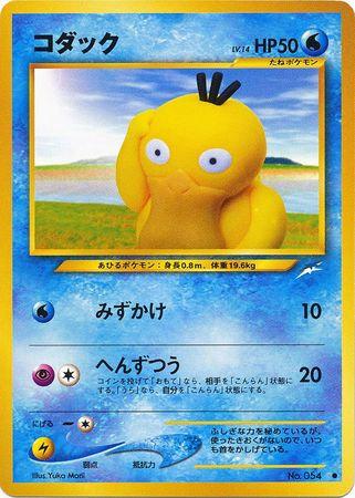 POKEMON Single Card Neo Destiny Japanese No. 054 - Psyduck