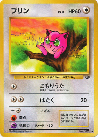 POKEMON Single Card Jungle Japanese No. 039 - Jigglypuff