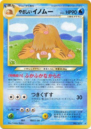 POKEMON Single Card Neo Destiny Japanese No. 221 - Light Piloswine