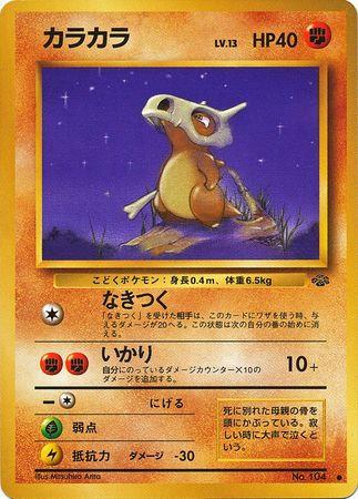 POKEMON Single Card Jungle Japanese No. 104 - Cubone