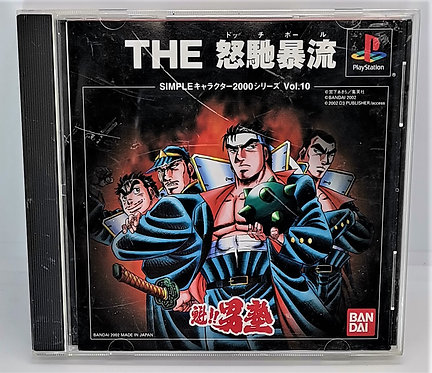 Simple 2000 Series Vol. 10: Sakigake!! Otojo Juku for Sony PlayStation PS1