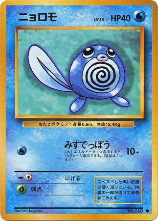 POKEMON Single Card Base Japanese No. 060 - Poliwag