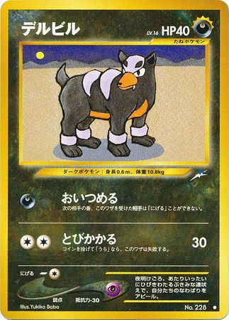POKEMON Single Card Neo Destiny Japanese No. 228 - Houndour