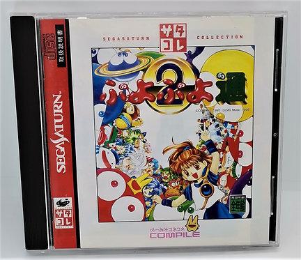 Puyo Puyo 2 for Sega Saturn