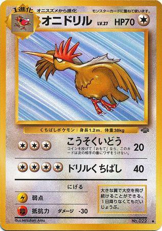 POKEMON Single Card Jungle Japanese No. 022 - Fearow