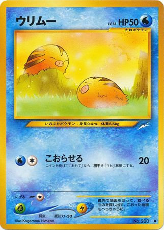 POKEMON Single Card Neo Destiny Japanese No. 220 - Swinub