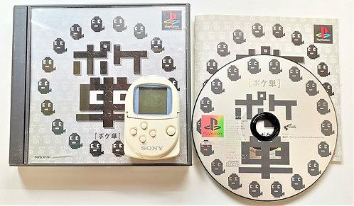 Sony PocketStation (White) with Poketan for Sony PlayStation PS1 (J)