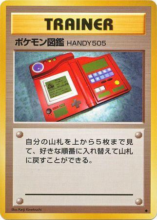 POKEMON Single Card Base Japanese - Pokedex