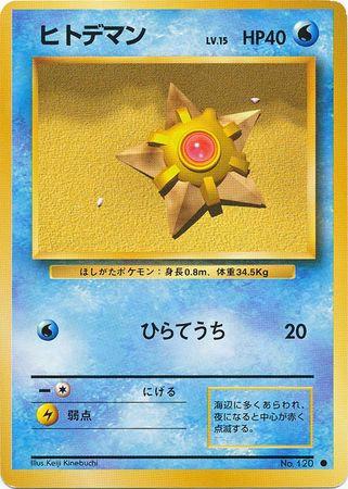 POKEMON Single Card Base Japanese No. 120 - Staryu