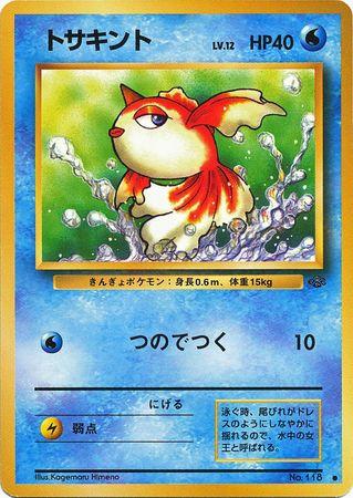 POKEMON Single Card Jungle Japanese No. 118 - Goldeen