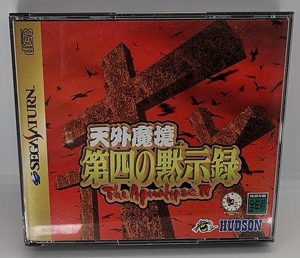 Far East of Eden IV for Sega Saturn