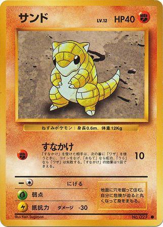 POKEMON Single Card Base Japanese No. 027 - Sandshrew