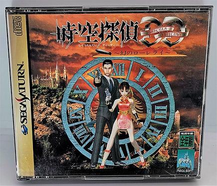 Dracula Detective: Maboroshi no Lorelei for Sega Saturn