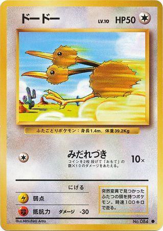 POKEMON Single Card Base Japanese No. 084 - Doduo