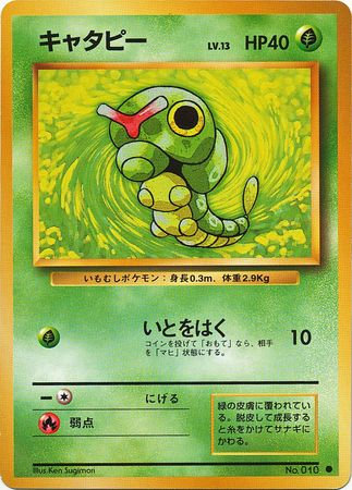 POKEMON Single Card Base Japanese No. 010 - Caterpie