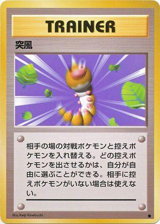 POKEMON Single Card Base Japanese - Gust of Wind