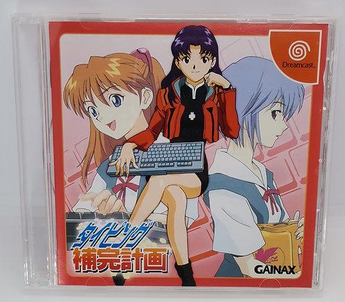 Shinseiki Evangelion: Typing Hokan Keikaku for Sega Dreamcast