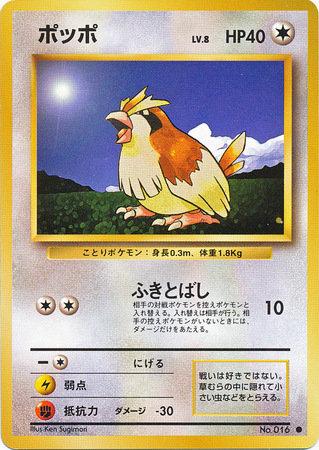 POKEMON Single Card Base Japanese No. 016 - Pidgey