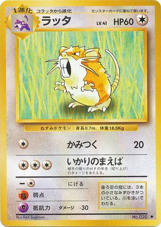 POKEMON Single Card Base Japanese No. 020 - Raticate