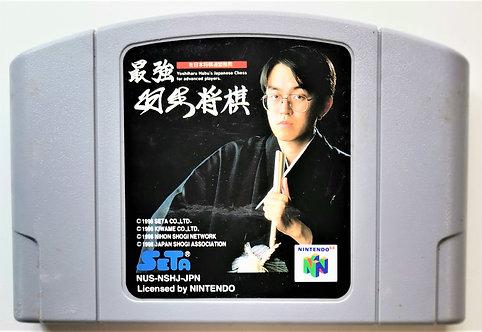 Saikyou Habu Shogi for Nintendo N64