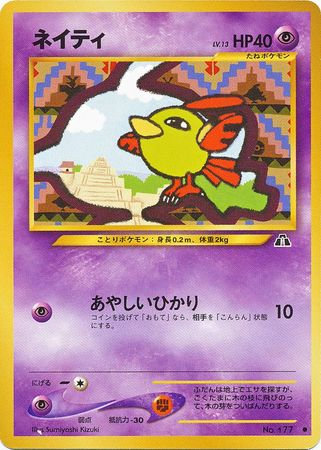 POKEMON Single Card Neo Discovery Japanese No. 177 - Natu
