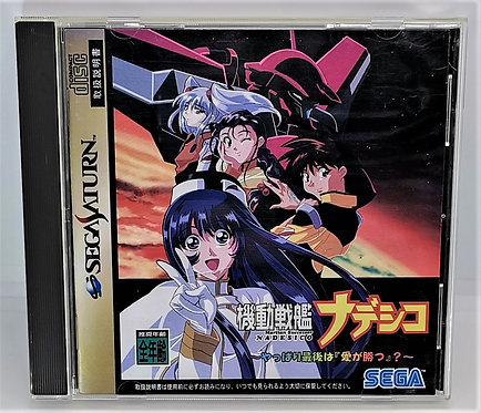 Mobile Battleship Nadesico for Sega Saturn