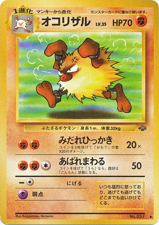 POKEMON Single Card Jungle Japanese No. 057 - Primeape