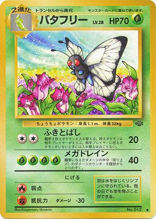 POKEMON Single Card Jungle Japanese No. 012 - Butterfree