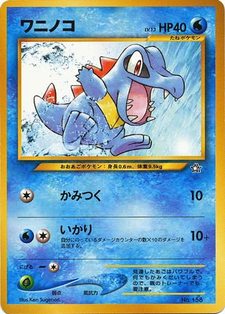 POKEMON Single Card Neo Genesis Japanese No. 158 - Totodile