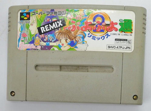 Super Puyo Puyo 2 Remix for Nintendo Super Famicom