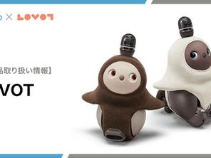 【新商品取り扱い情報】LOVOT