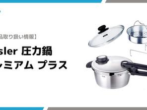 【新商品取り扱い情報】家電レンタルサービス「Rentio」6月30日よりフィスラー 圧力鍋の取り扱いを開始
