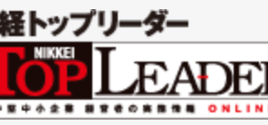【掲載情報】日経トップリーダーに弊社サービスと代表 三輪のインタビューが掲載されました