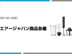 【新商品取り扱い情報】家電レンタルサービス「Rentio」6月18日よりコンエアージャパン商品の取り扱い開始