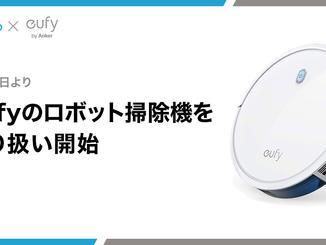 【プレスリリース】家電のレンタルサービスRentio 1月16日よりEufyのロボット掃除機を取り扱い開始