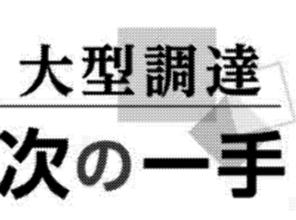 【掲載情報】日経産業新聞に資金調達についてと代表 三輪のインタビューが掲載されました