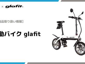 【新商品取り扱い情報】家電レンタルサービス「Rentio」新たに商品カテゴリを追加  5月18日より電動バイクの取り扱いを開始