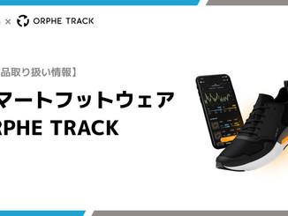 【新商品取り扱い情報】スマートフットウェア ORPHE TRACK